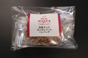 ワッツビーフの商品